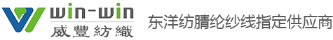 威(wei)豐紡織(zhi) 東(dong)洋紡 綸(lun)紗線指定授權供(gong)應商